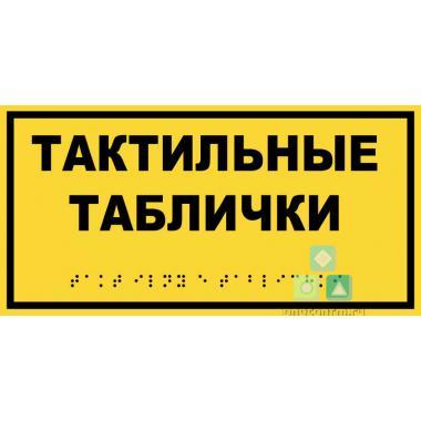 Информационно-тактильная табличка