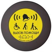 Кнопка вызова персонала универсальная