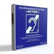 Информационная индукционная система для слабослышащих Исток М2 со встроенным плеером настенная