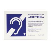 Исток М3 настенная информационная система для слабослышащих