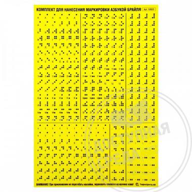 Комплект тактильных наклеек для нанесения маркировки азбукой Брайля