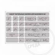 Набор тактильных наклеек для банкомата №1. 120 x 185мм