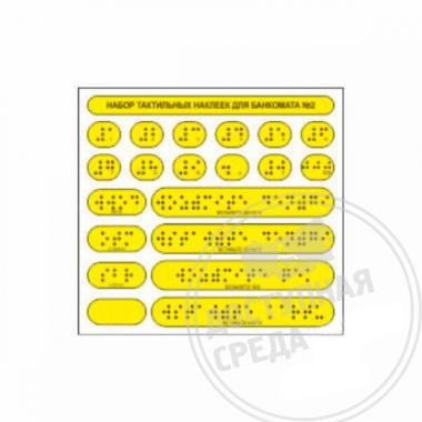 Набор тактильных наклеек для банкомата №2 135 x 145мм