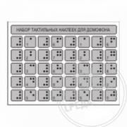Набор тактильных наклеек для домофона. 75 x 100мм
