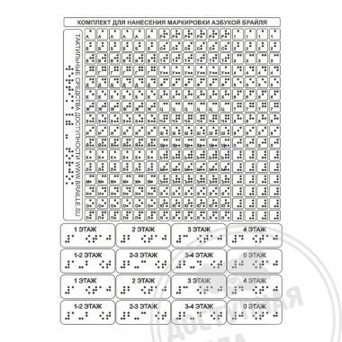 Набор тактильных наклеек для маркировки Брайлем, 300x220 мм