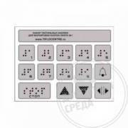 Набор тактильных наклеек для маркировки кнопок лифта №1 95 x 125мм