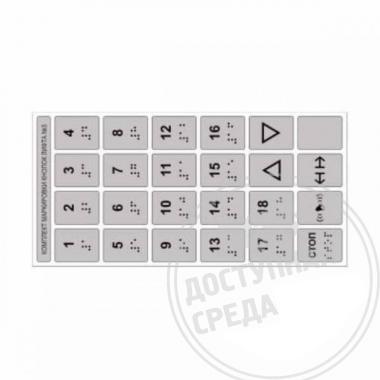 Набор тактильных наклеек для маркировки кнопок лифта №3 285 x 140мм