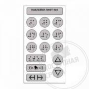 Набор тактильных наклеек для маркировки кнопок лифта №4. 130 x 70мм