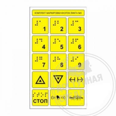 Набор тактильных наклеек для маркировки кнопок лифта №5 170 x 95мм