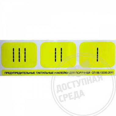 Набор тактильных предупреждающих наклеек на поручни 75 x 230мм