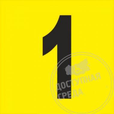 Номер тактильный для маркировки этажей и площадок, тактильные цифры с контрастной подложкой (желтая)