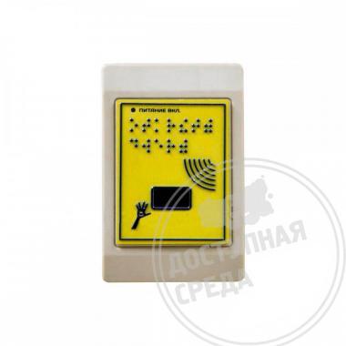 Сенсорная кнопка для двери, 75x116x15мм