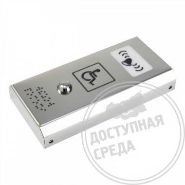 Антивандальная кнопка для вызова помощи AISI 304 для ПС2 182x95x25мм