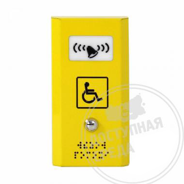 Антивандальная кнопка вызова персонала со звуковым сигналом СТ3 для ПС2 182x96x26мм