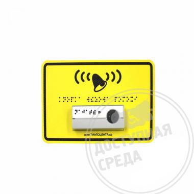 Дополнительная кнопка для входа в здание БК-33/81 для ПС2 33x80x21мм